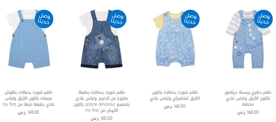 ملابس مذركير للاطفال الرضع الاولاد